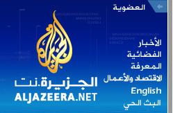 Cursos de Árabe en los Medios de Comunicación